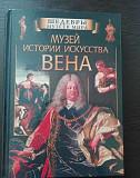 Книга - Музей истории искусств, Вена Санкт-Петербург