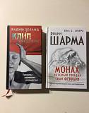 Книги Зеланд и Шарма Липецк