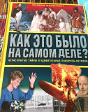 Как это было на самом деле Челябинск