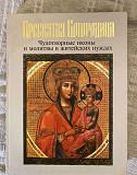 Чудотворные иконы и молитвы в житейских нуждах Санкт-Петербург