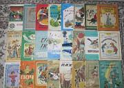 Советская детская литература Омск