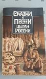 Сказки и песни цыган 1987г Рязань