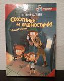 Книга для детей  Охотники за древностями Саратов