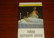 Тайны загробной жизни Иркутск