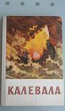 Сказки. Карело-финский эпос. СССР 1975 год Рязань