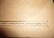 Спутник физкультурника активиста 1949 г.в. Раритет Томск