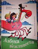 Книга Азбука вежливости издательства Нигма Архангельск