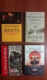 Книги из домашней библиотеки 6 Смоленск