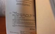 Книга Брэм Стокер Сокровище семи звезд Курск