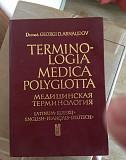 Словарь медицинской терминологии на 5 языках Волгоград
