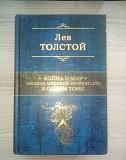 Война и мир (Лев Николаевич Толстой) Сургут