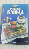 Кулинарная книга Рыбные блюда Нижний Новгород