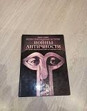 Книга Войны античности Джон Вэрри Орел
