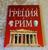 Древняя Греция и Рим Сыктывкар
