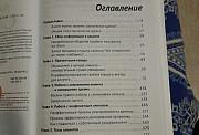 Книга,как продать слона, Ася Барышева Уфа