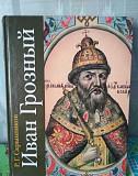 Книга Грозный Иван Оренбург