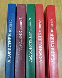 Православные книги Пенза