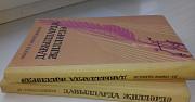 Книга В бурю (на татарском языке) Казань