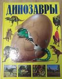Динозавры книга Брянск