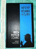 Весь Шерлок Холмс Знак Четырех Владивосток