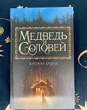 Медведь и соловей; Девушка в башне Владивосток
