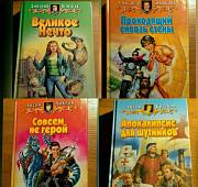 Книги юмористическое фэнтези Мурманск