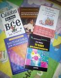Книги по психологии Иркутск