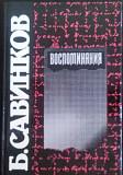 Савинков Б. Воспоминания. М.: Моск. рабочий, 1990 Псков