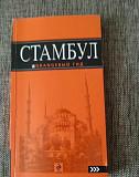 Оранжевый гид Стамбул Самара
