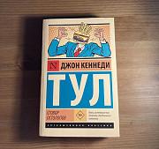 Книга «Сговор Остолопов» Джон Кеннеди Тул Санкт-Петербург