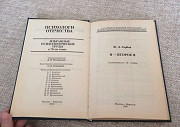 Психологии отечества Ф. Д. Горбов Рязань