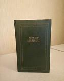 Фляжка-книга (ручная работа) Ставрополь