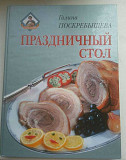 Праздничный стол Астрахань