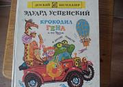 Книга Крокодил Гена и Чебурашка и другие рассказы Омск