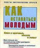 Книга как оставаться молодым Екатеринбург