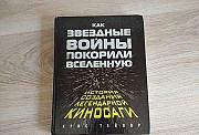 Как Звёздные войны покорили вселенную Барнаул