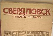 Книги Свердловск, виз и другие Екатеринбург