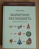 Игорь Манн Маркетинг без бюджета Краснодар