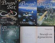Продаю книги. Ричард Бах. Цена за 5 книг Псков
