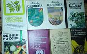 Книги для дачников. цена за 16 книг + открытки Псков