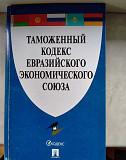 Таможенный кодекс Псков
