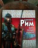 Книга Древний Рим Санкт-Петербург