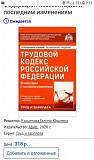Трудовой кодекс 2020 Владимир