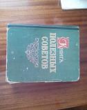 Книга полезных советов 1959г 611страниц Владимир