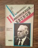 Книга Невозможный Бесков Ульяновск