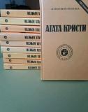 Агата Кристи 10 томов Ульяновск