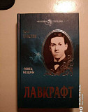 Книга о Говарде Лавкрафте Челябинск