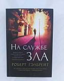 Роберт Гэлбрейт (Дж.К. Ролинг) На службе зла Киров