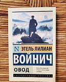 Книга Овод (Этель Лилиан Войнич) Челябинск