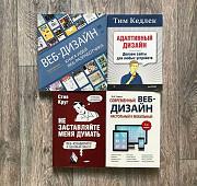 Книги для веб-дизайнеров Волгоград